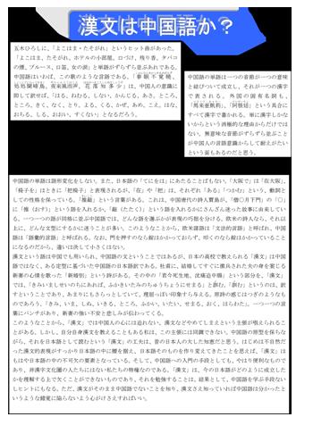 漢文とは中国語か そうだったのかワードの機能やってみよう